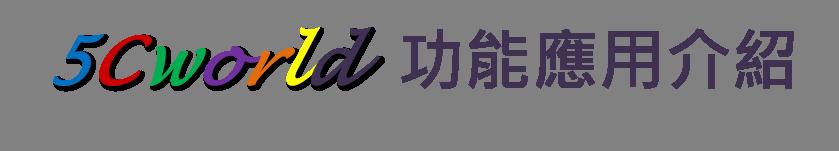 5Cworld 功能應用介紹